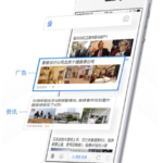 China Native Ads Market